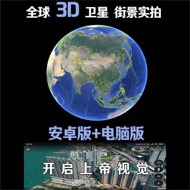 全球3D卫星街景实拍(福利)