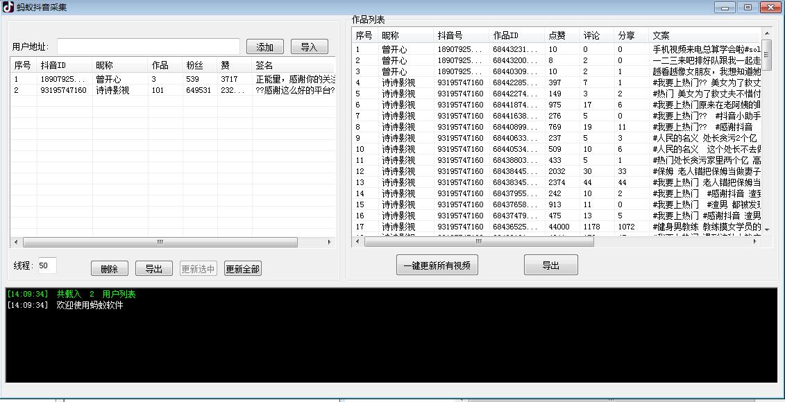 抖音作品采集V10.23