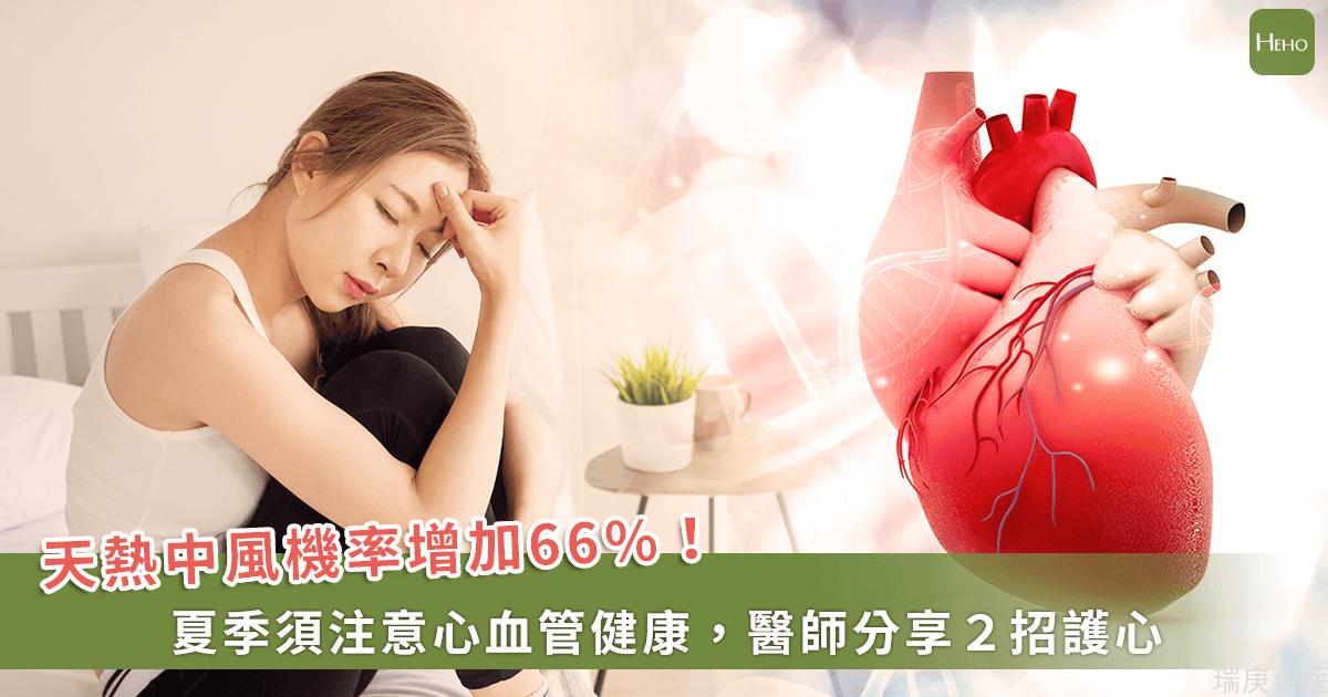 氣溫超過 32 度,中風機率增 66%!心臟科醫師提醒夏天保護心臟 2 招