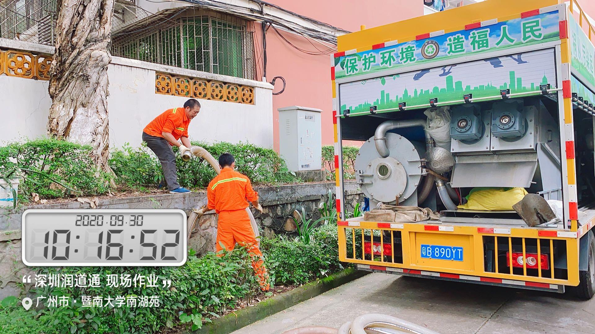 热烈祝贺润道通对广州华侨医院化粪池清理服务项目圆满竣工!