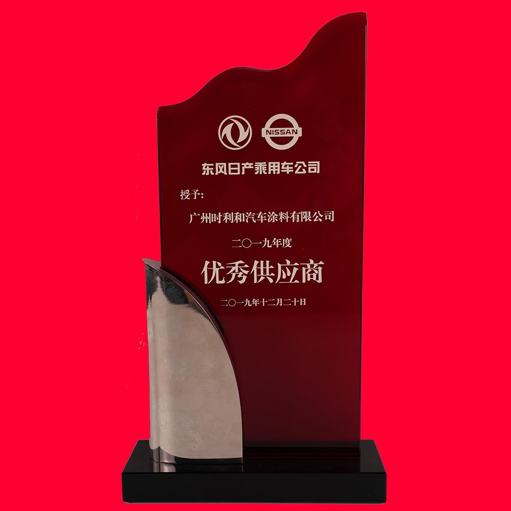 广州涂料获评东风日产优秀供应商
