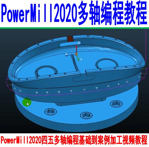PowerMill2020四五多轴编程实战案例加工视频教程