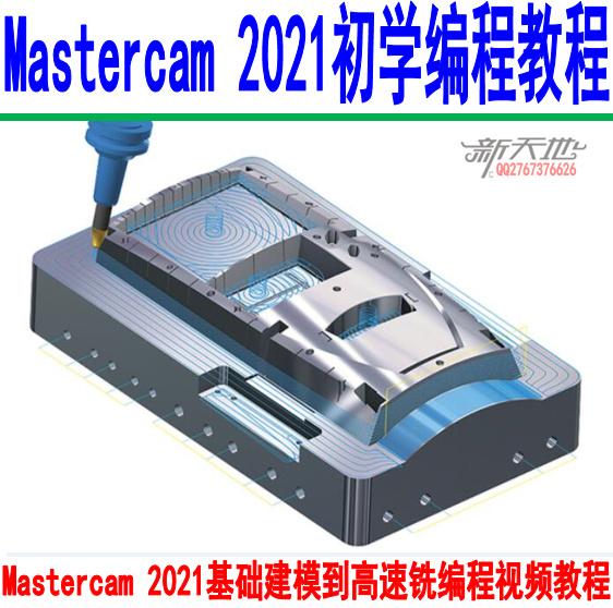 Mastercam 2021基础建模到高速铣编程视频教程