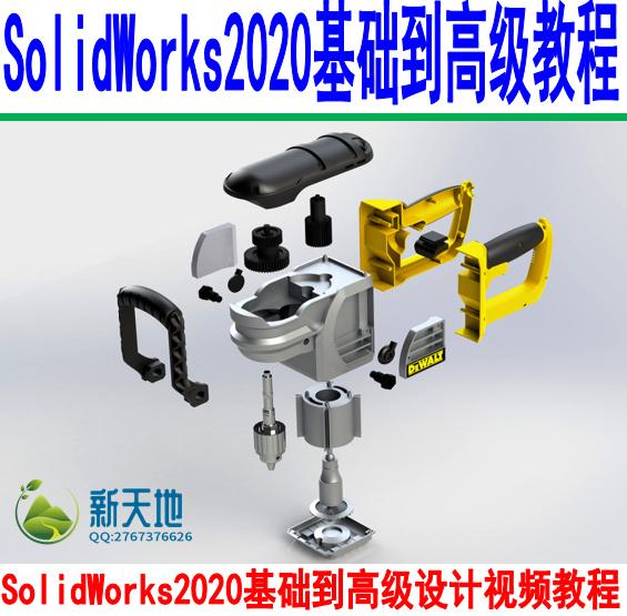 SolidWorks 2020基础到高级设计视频教程