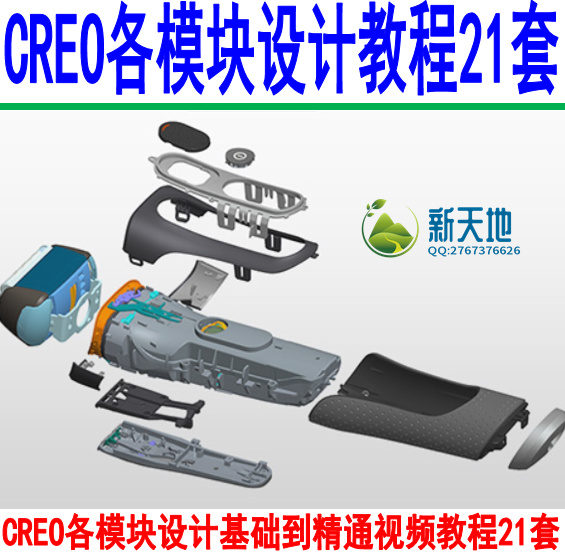 CREO各模块设计基础到精通视频教程-21套