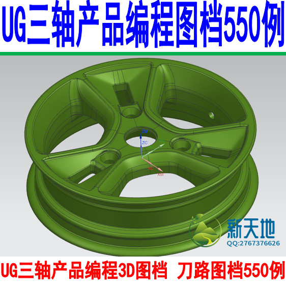UG三轴产品编程3D图档-刀路图档550例