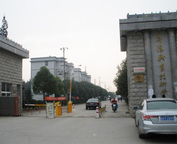 阜陽市職業技術學院停車場系統安裝