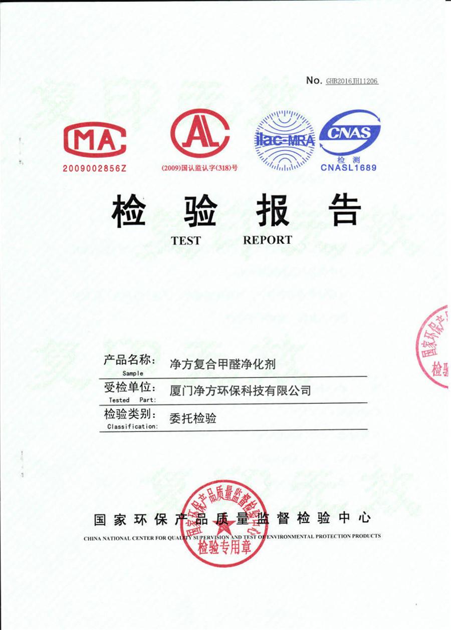甲醛净化剂检测报告