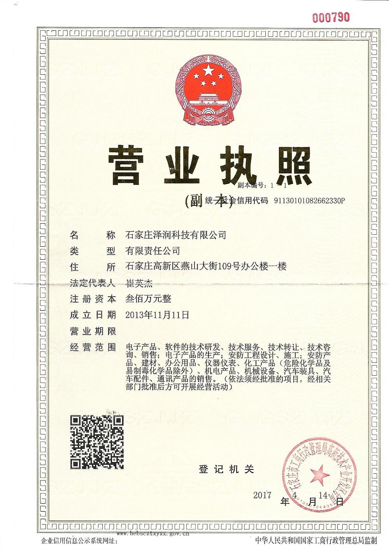 24V隔離電源模塊廠家營業執照
