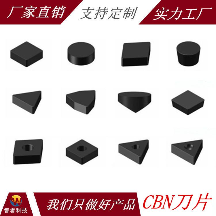涂層CBN立方氮化硼涂層刀片